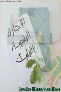 قراءة و تحميل كتاب الإجارة المنتهية بالتمليك في الفقه الإسلامي PDF
