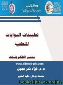 قراءة و تحميل كتاب  البوابات المنطقية  ، مختبر الإلكترونيات PDF