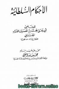 قراءة و تحميل كتاب الأحكام السلطانية PDF