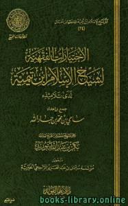قراءة و تحميل كتاب الاختيارات الفقهية - لشيخ الإسلام ابن تيمية لدى تلاميذه  PDF