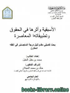 قراءة و تحميل كتاب الأسبقية و أثرها في الحقوق وتطبيقاتة المعاصرة PDF