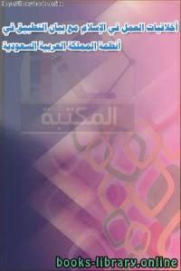 كتاب اخلاقيات العمل pdf