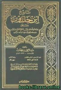 قراءة و تحميل كتاب  تاريخ ابن خلدون 3 PDF