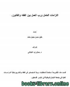 قراءة و تحميل كتاب التزامات العامل ورب العمل بين الفقه والقانون PDF