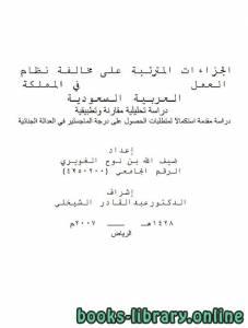 قراءة و تحميل كتاب الجزاءات المترتبة علي مخالفة نظام العمل في المملكة العربية السعودية PDF