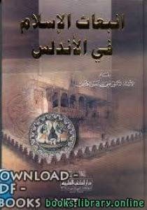قراءة و تحميل كتاب انبعاث الإسلام في الأندلس ت :علي المنتصر الكناني PDF