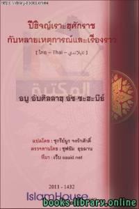 قراءة و تحميل كتاب  التأريخ الهجري أحداث ومناسبات - เหตุการณ์วันที่ฮิจเราะห์และโอกาส PDF