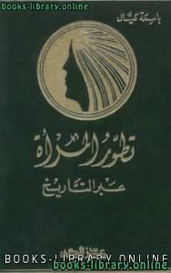 قراءة و تحميل كتاب  تطور المرأة عبر التاريخ ت : باسمة كيال PDF