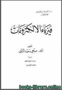 قراءة و تحميل كتاب  فيزياء الإلكترونيات PDF