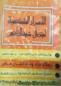 قراءة و تحميل كتاب الأسرار الشخصية لجمال عبد الناصر PDF