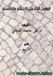 قراءة و تحميل كتاب المغول / التتار بين الانتشار والإنكسار PDF