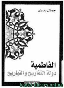 قراءة و تحميل كتاب الفاطمية - دولة التفاريح والتباريح PDF