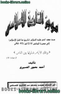 قراءة و تحميل كتاب موجز التاريخ الإسلامي منذ آدم عليه السلام إلى عصرنا الحاضر PDF