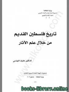 قراءة و تحميل كتاب تاريخ فلسطين القديم من خلال علم الأثار PDF
