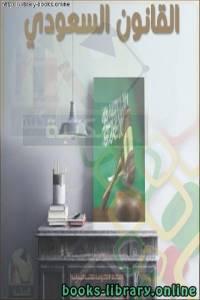 قراءة و تحميل كتاب تنظيم الهيئة الملكية للجبيل وينبع  PDF