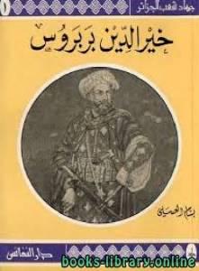 قراءة و تحميل كتاب  سلسلة جهاد شعب الجزائر ت :بسام العسلي PDF
