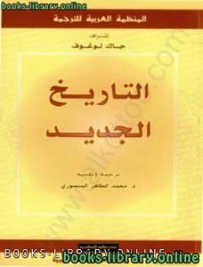 قراءة و تحميل كتاب  التاريخ الجديد pdf PDF