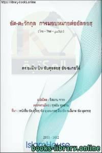قراءة و تحميل كتاب  التوكل - วางใจ PDF