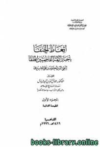 قراءة و تحميل كتاب اتعاظ الحنفاء ج1 PDF