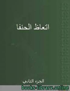 قراءة و تحميل كتاب اتعاظ الحنفاء ج2 PDF
