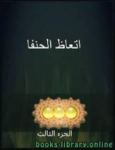 قراءة و تحميل كتاب اتعاظ الحنفاء ج3 PDF