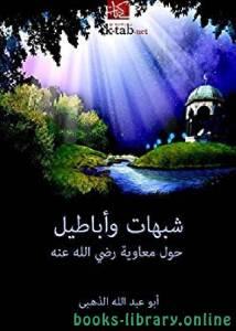 قراءة و تحميل كتاب شبهات وأباطيل حول معاوية رضي الله عنه PDF