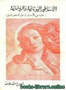 قراءة و تحميل كتاب الأساطير اليونانية و الرومانية PDF