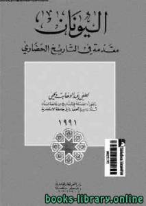 قراءة و تحميل كتاب  كتاب اليونان مقدمة في التاريخ الحضاري PDF