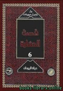 قراءة و تحميل كتاب  قصة الحضارة مجلد 6 حياة اليونان  PDF