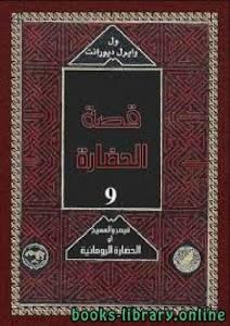 قراءة و تحميل كتاب قصة الحضارة الجزء الاول من المجلد الثالت PDF