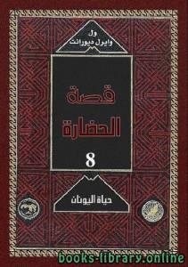 قراءة و تحميل كتاب قصة الحضارة الجزء الثالث من المجلد الثاني  PDF