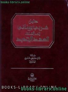 قراءة و تحميل كتاب  دليل عربي يوناني إلى الفاظ العهد الجديد pdf PDF