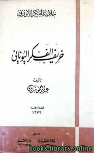 قراءة و تحميل كتاب  كتاب خريف الفكر اليوناني PDF
