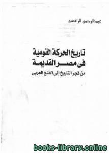 قراءة و تحميل كتاب تاريخ الحركة القومية في مصر القديمة من فجر التاريخ الي الفتح العربي  PDF