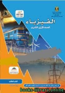 قراءة و تحميل كتاب  الفيزياء للصف الأول الثانوي ـ منهج مصر  2019-2018 PDF