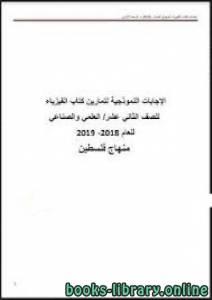 قراءة و تحميل كتاب الإجابة النموذجية لكتاب الفيزياء ـ الصف الثاني عشر، عملي صناعي منهاج جديد، فلسطين PDF