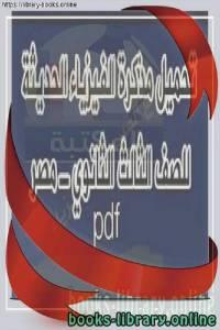 قراءة و تحميل كتاب  الفيزياء الحديثة للصف الثالث الثانوي مصر PDF