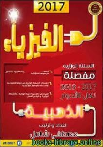 قراءة و تحميل كتاب  ملزمة الذهبية للأسئلة الوزارية ـ السادس العلمي العراق PDF