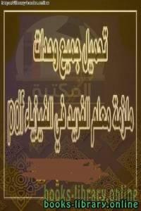 قراءة و تحميل كتاب  معلم الفريد في الفيزياء ـ للصف الثالث الثانوي ـ اليمن  PDF
