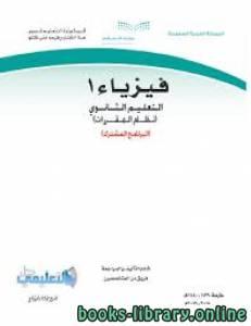 قراءة و تحميل كتاب  الفيزياء 1 ثانوي مقررات PDF
