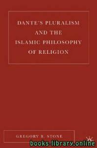 قراءة و تحميل كتاب DANTE'S PLURALISM AND THE ISLAMIC PHILOSOPHY OF RELIGION PDF