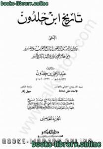 قراءة و تحميل كتاب  تاريخ ابن خلدون 5 PDF