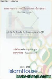 قراءة و تحميل كتاب  ميراث الخنثى المشكل - การก่อตัวของ Hermaphroditism PDF