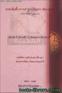قراءة و تحميل كتاب  العول - ความเชื่อถือได้ PDF