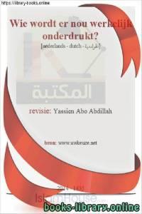قراءة و تحميل كتاب  من المقهور ؟ - Wie wordt onderdrukt? PDF
