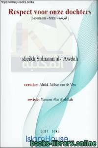 قراءة و تحميل كتاب  فتاة مهمة - Een belangrijk meisje PDF