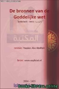 قراءة و تحميل كتاب  مصادر الأحكام الشرعية - Bronnen van sharia-uitspraken PDF