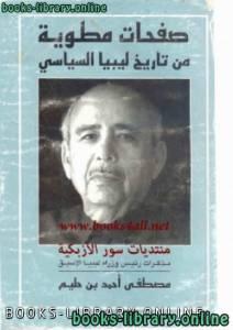 قراءة و تحميل كتاب  صفحات مطوية من تاريخ ليبيا السياسي pdf PDF