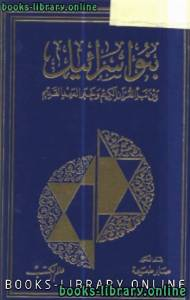 قراءة و تحميل كتاب  بنو إسرائيل بين نبأ القرآن الكريم وخبر العهد القديم PDF