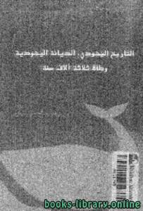 قراءة و تحميل كتاب التاريخ اليهودي الديانة اليهودية وطأة ثلاثة آلآف سنة PDF